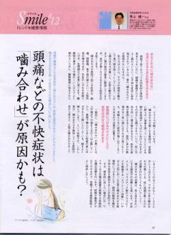 「あでやか」(学研)2006年7月号内容