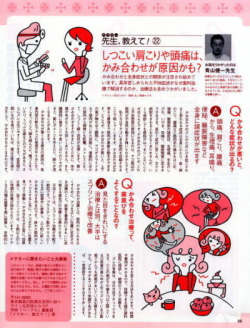 「Bagel」(学研)2004年1月号内容