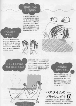 「美人計画」7月号内容3