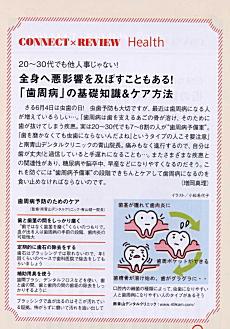 L25(リクルート)2008年6月20日号内容