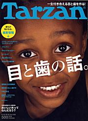 Tarzan(マガジンハウス)6月10日号「目と歯の話」