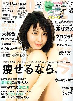 VOCE(講談社)7月号 美ヲタ研究「必ず治る肩こり」に掲載