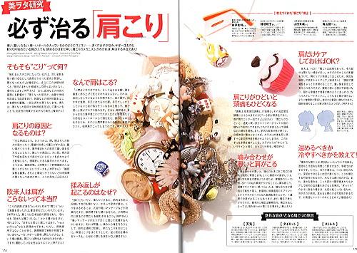 VOCE(講談社)7月号内容