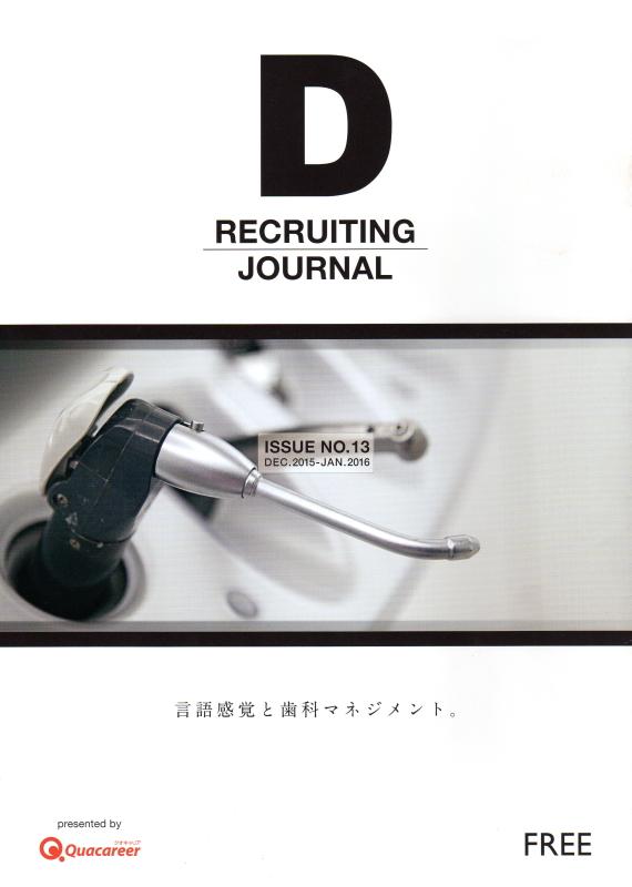 リクリーティングジャーナル表紙